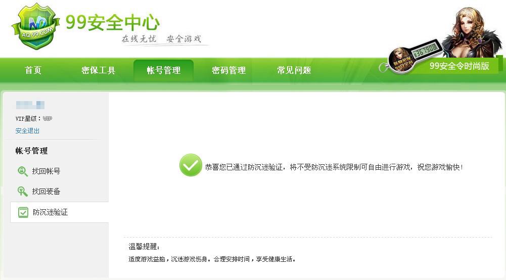 《开心》防沉迷系统-《开心》官方网站